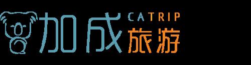 成都国际旅行社-四川加成国际旅行社有限公司