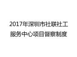 2017年深圳市社联社工服务中心项目督察制度