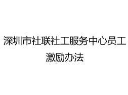 2017年深圳市社联社工服务中心员工激励办法