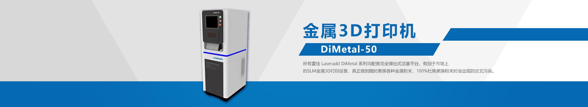 DiMetal-50 金属3D打印机