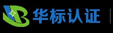 合肥体系认证,合肥华标质量认证咨询有限公司