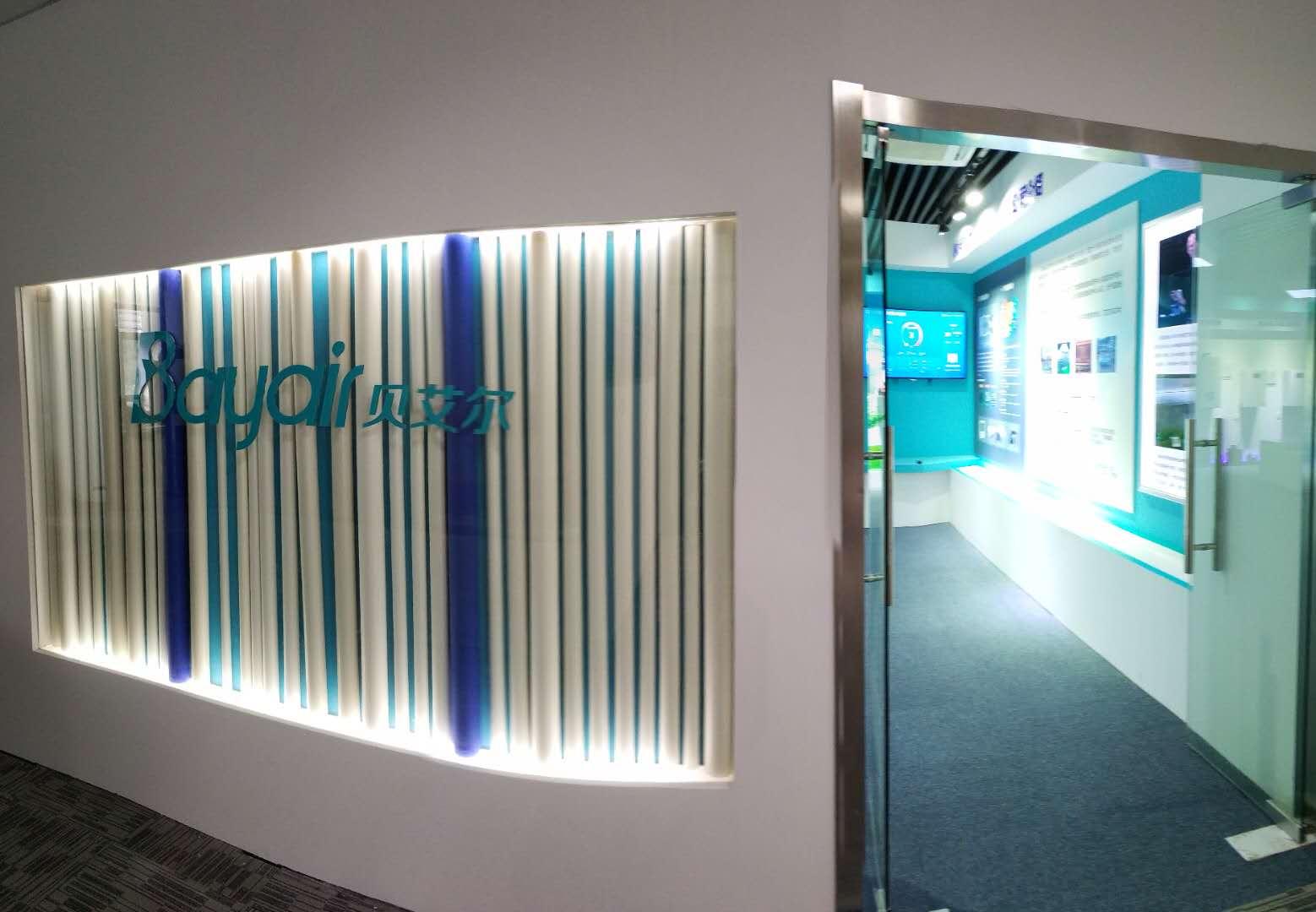 企业资讯  贝艾尔苏州展厅落成,欢迎前来参观