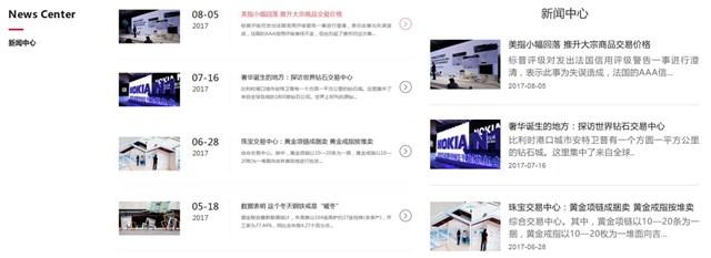 移动双核技术下展示的PC端和手机端新闻栏目列表