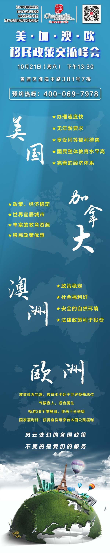 10月21日,移民政策交流峰会,敬请各位莅临出国啦