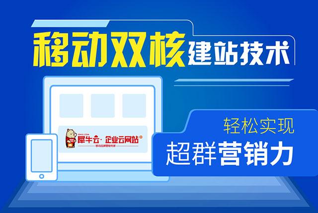 【品牌】企业云网站移动双核建站技术,轻松实现超群营销力