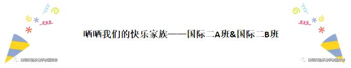 """寻找快乐之源 ——国际部二年级UOI""""Let's celebrate""""开题篇"""