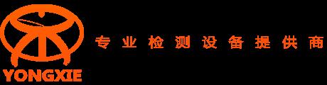 东莞市永谐检测设备有限公司