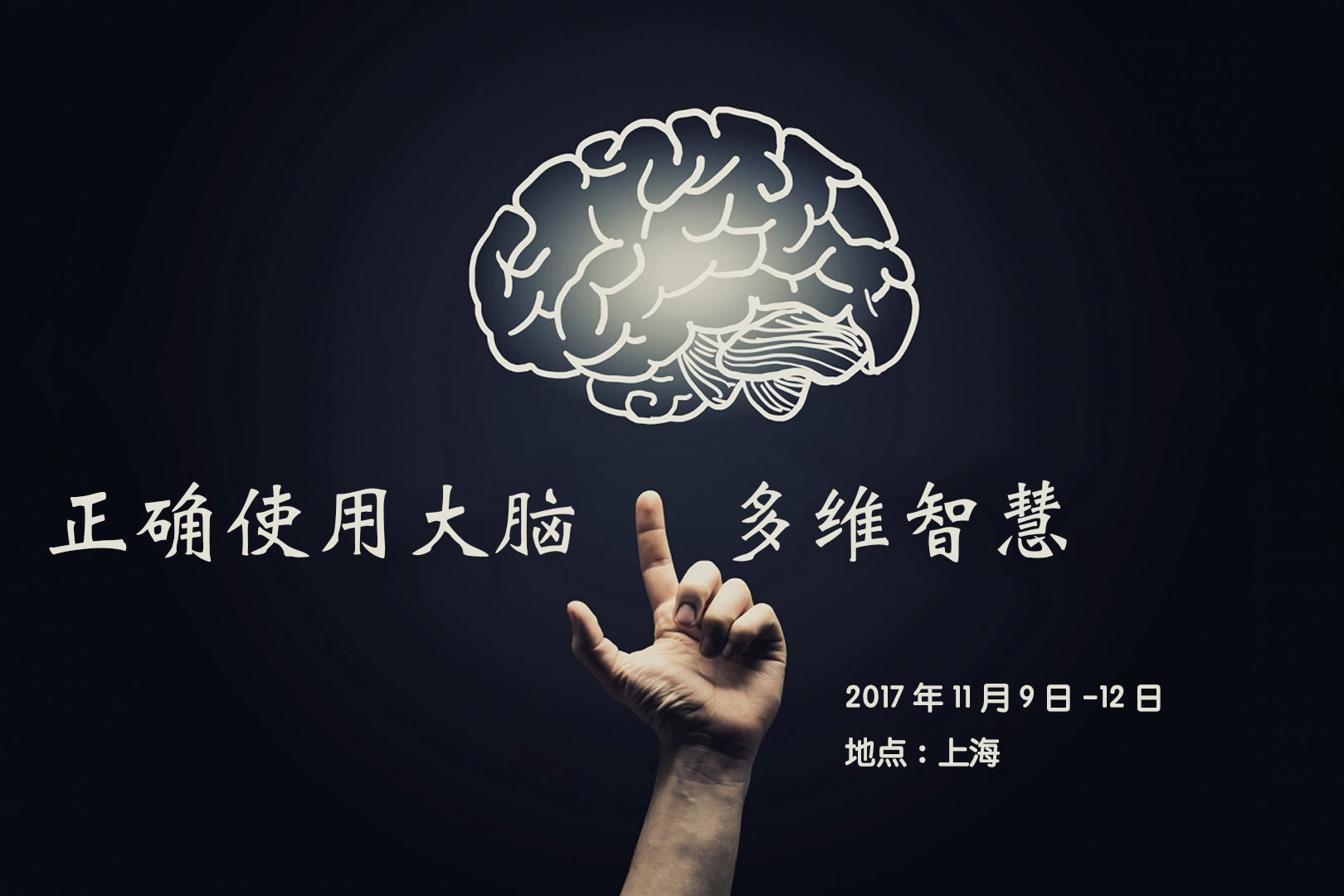 亲爱的师兄:   小觉悟课程《正确使用大脑--多维智慧》即将于2017年11月9日-12日在上海开课了。   在《正确使用大脑--多维智慧》中,我们将学到人何以为人?人生的真正价值何在?何谓正确的大脑运作原理?如何建立我们的信念系统?思维决定一切。任何果的诞生,最终应该归根于思想。心管方向,大脑管逻辑,众生一体,一体同心--向善之心。领导者应该打开思维格局,明理于道,穷尽事物本来的根,以向善向上之心推动人生的进步,提高思维能量的有效性,实现公司经营、人生经营的最高境界。    追根溯源,穿越层层迷障。