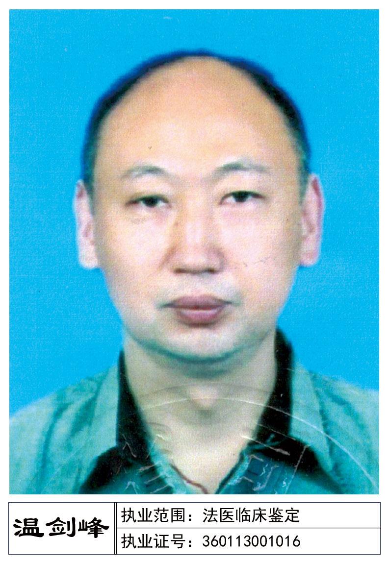 温剑峰--法医物证、临床、法医病理鉴定人