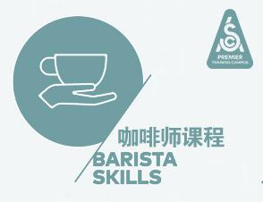 SCA 咖啡师 Barista