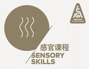 SCA 感官   Sensory