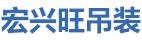 深圳高空吊装-恒立(广州)精密制造有限公司