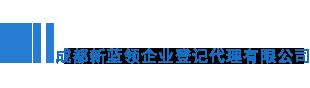 成都代理记账-成都新蓝领企业登记代理有限公司
