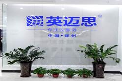【喜讯】英迈思集团郑州分公司喜迁新址,在新的起点扬帆起航