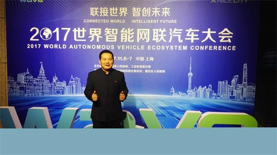 2017世界智能网联汽车大会在沪举行