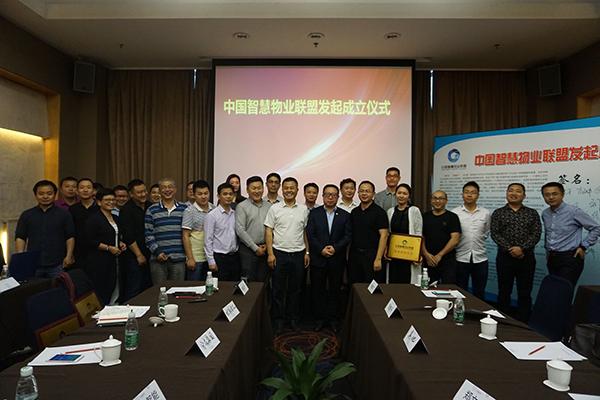深圳腾达智能科技有限管家婆精选心水资料网——成为中国智慧物业联盟的常务理事单位