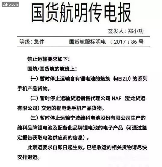 魅族手机近日在香港机场发生爆炸,被国航直接禁运