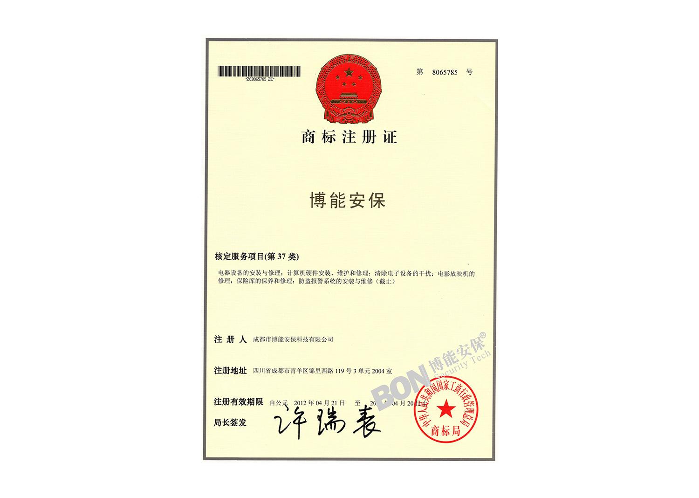 商标注册证(编号:8065785)
