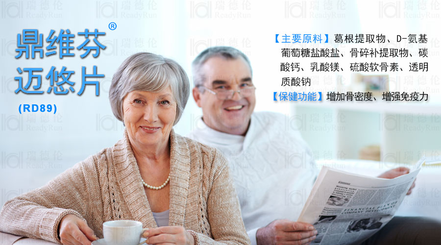 RD89鼎维芬®迈悠片
