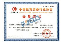 中国教育装备证书