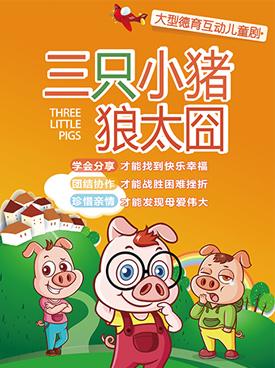 大型德育儿童剧《三只小猪》