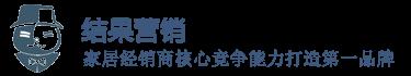 经销商培训,深圳市结果营销文化传播有限公司
