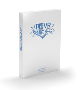 VR用户长什么样?《2017中国VR营销白皮书》告诉你!