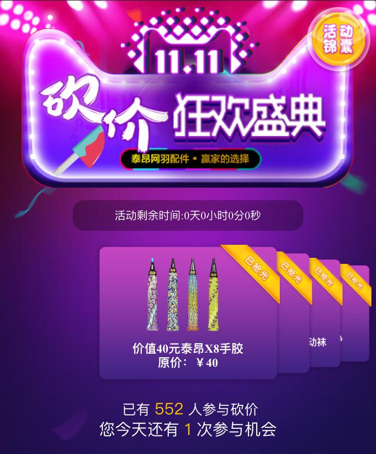 """270份奖品揭示全国网羽爱好者""""砍""""手地图"""