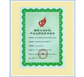 2014年国家火炬计划产业化示范项目证书