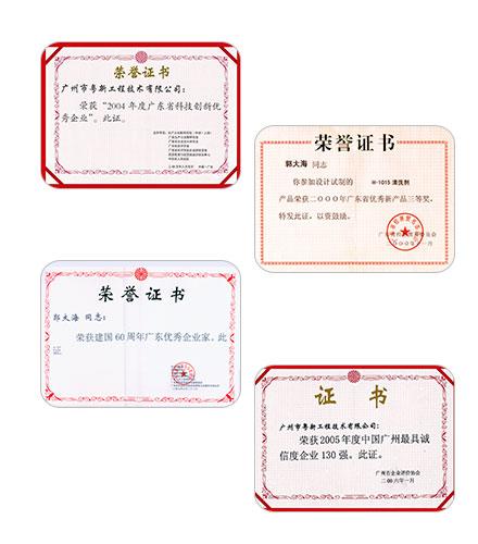 粤新工程技术有限公司
