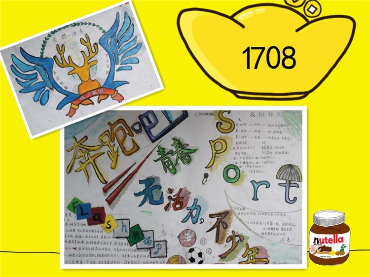 > 学生活动  ——校园文化节系列报道之四 长郡沩东中学班徽海报设计