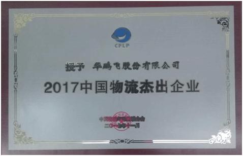 """华鹏飞荣获""""2017年中国精采物流企业""""奖11.18"""