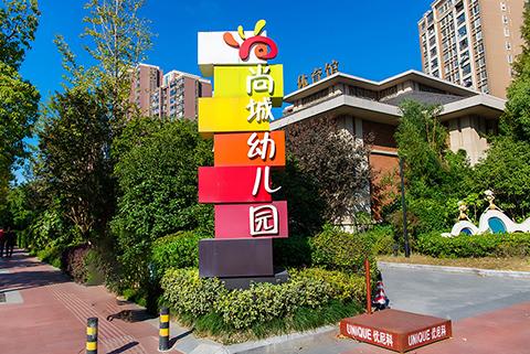 苏州尚城幼儿园