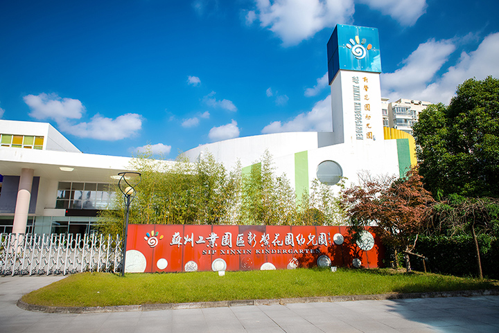 苏州新馨幼儿园