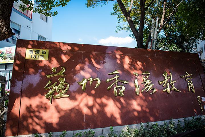 苏州香溪教育幼儿园