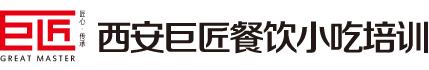 陕西特色小吃培训-陕西巨匠餐饮管理有限公司