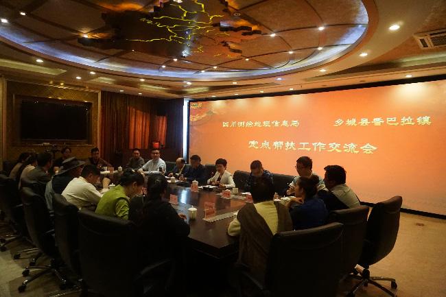 四川测绘地理信息局与乡城县香巴拉镇定点帮扶工作交流会召开