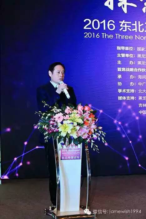 """【高峰论坛】2016东北三省""""传媒与品牌资产""""高峰论坛"""
