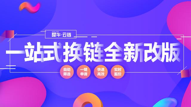 【官方】犀牛·云链一站式换链模式全新改版