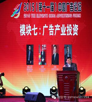 杰威国际——2015第十一届中国广告论坛