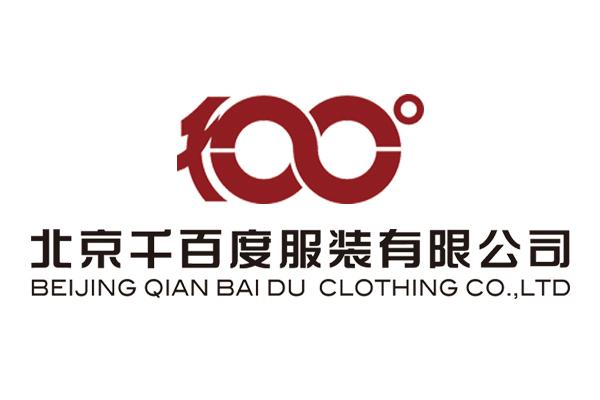 千百度服装广州分厂成立啦