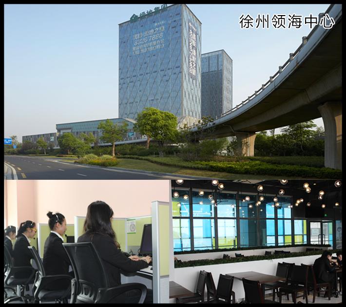 徐州领海中心