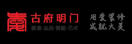 北京专业装修公司-北京古府明门装饰有限公司