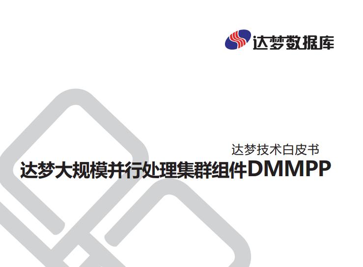 达梦大规模并行处理集群组件DMMPP