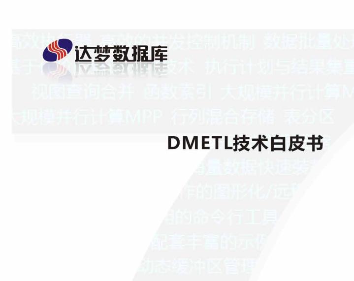 达梦数据交换平台DMETL