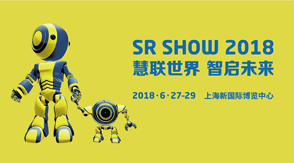 慧聯世界 智啟未來,SR SHOW 2018第七屆上海國際服務機器人展正式啟動