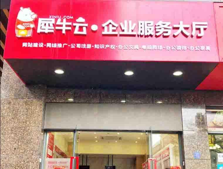 犀牛云企业服务大厅宝安店1月15日开业5折优惠,邀您共同关注!