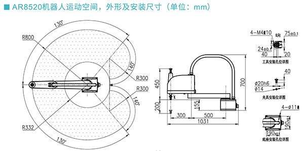 众为兴四轴800臂长工业机械手AR8520