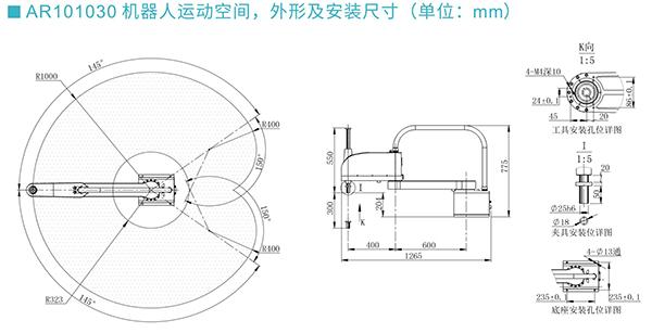 众为兴四轴1000臂长工业机械手AR101030