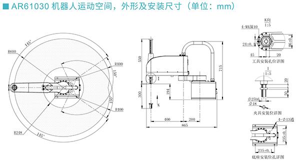 众为兴四轴机械手AR61030安装尺寸